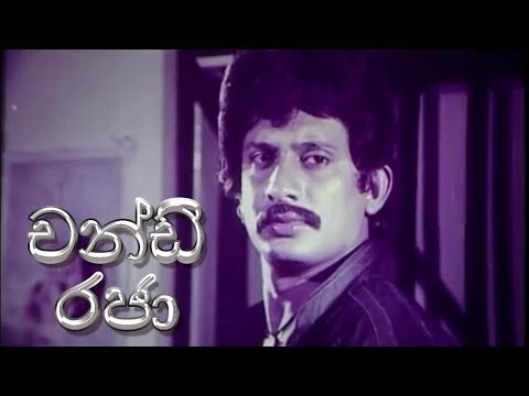 චන්ඩි රජා | Chandi Raja | Classical Sinhala Action Film | Je