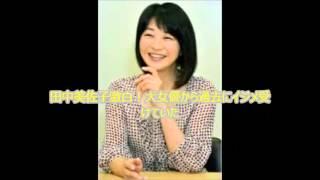 田中美佐子がデビュー当時に大物女優からイジメを受けていたことを告白.