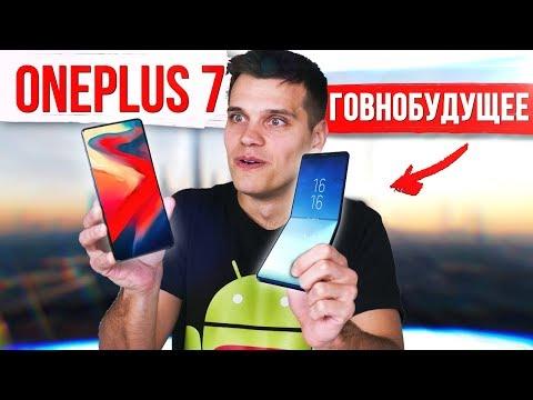 Безумный OnePlus 7 🔥 Странные смартфоны 2019 и Когда у нас 5G?