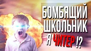 WARFACE   У Школьника Бомбит!)
