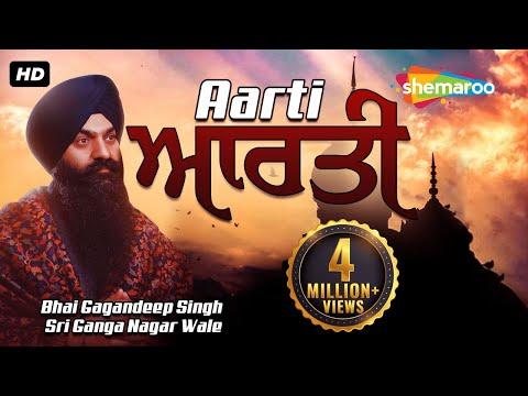Aarti | ਆਰਤੀ | Bhai Gagandeep Singh | Sri Ganga Nagar Wale | Gurbani | Guru Nanak Dev Ji