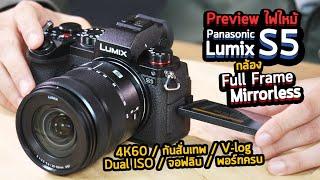 Preview มาราธอน : Panasonic Lumix S5  กล้อง FullFrame Mirrorless ตัวเล็กสเปคป่าเถื่อน [4K60]