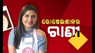 Exclusive Interview With Masterchef Participant Smrutishree
