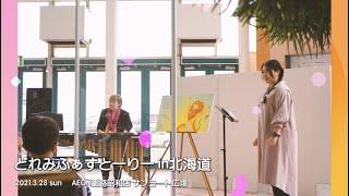 どれみふぁすとーりーin北海道 2021.03.28