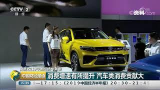 [中国财经报道]聚焦2019中国经济半年报 消费增速有所提升 汽车类消费贡献大| CCTV财经