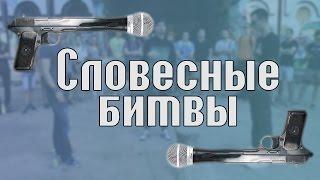 Словесные Битвы в Комсомольске-на-Амуре. На букву