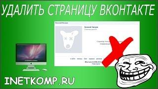 Удалить страницу ВКонтакте НАВСЕГДА?!