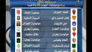 المباريات المنقولة على المباشر الجولة الأخيرة الرابطة الاولى