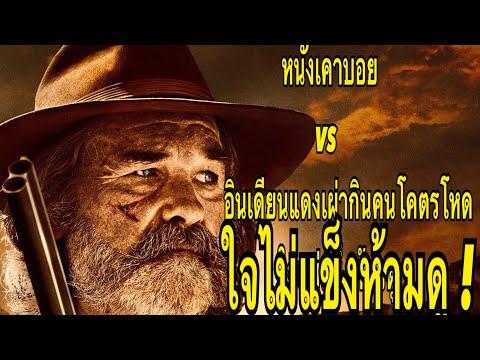 ep.16 The bone tomahawk หนังเคาบอยปะทะอินเดียนแดงกินคนโคตรโหด ใจไม่แข็งห้ามดู !