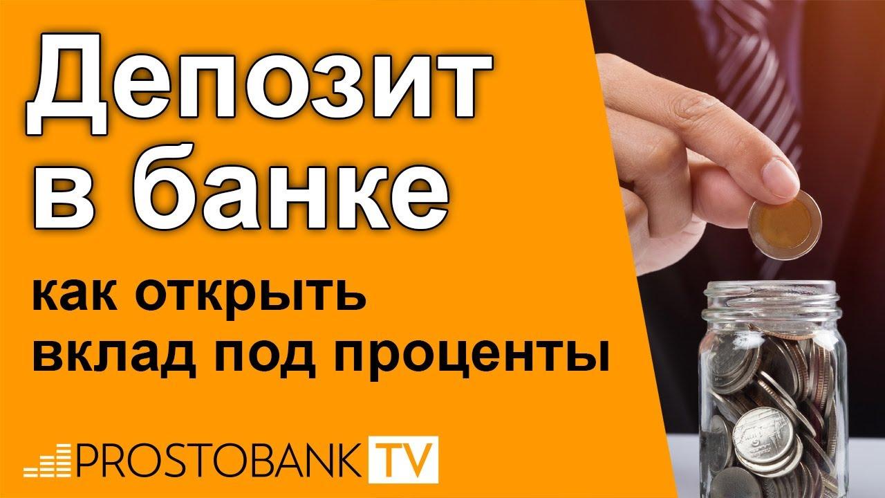 тольятти банки пенсионные вклады