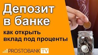 Депозит в банке: как открыть вклад под проценты в Украине