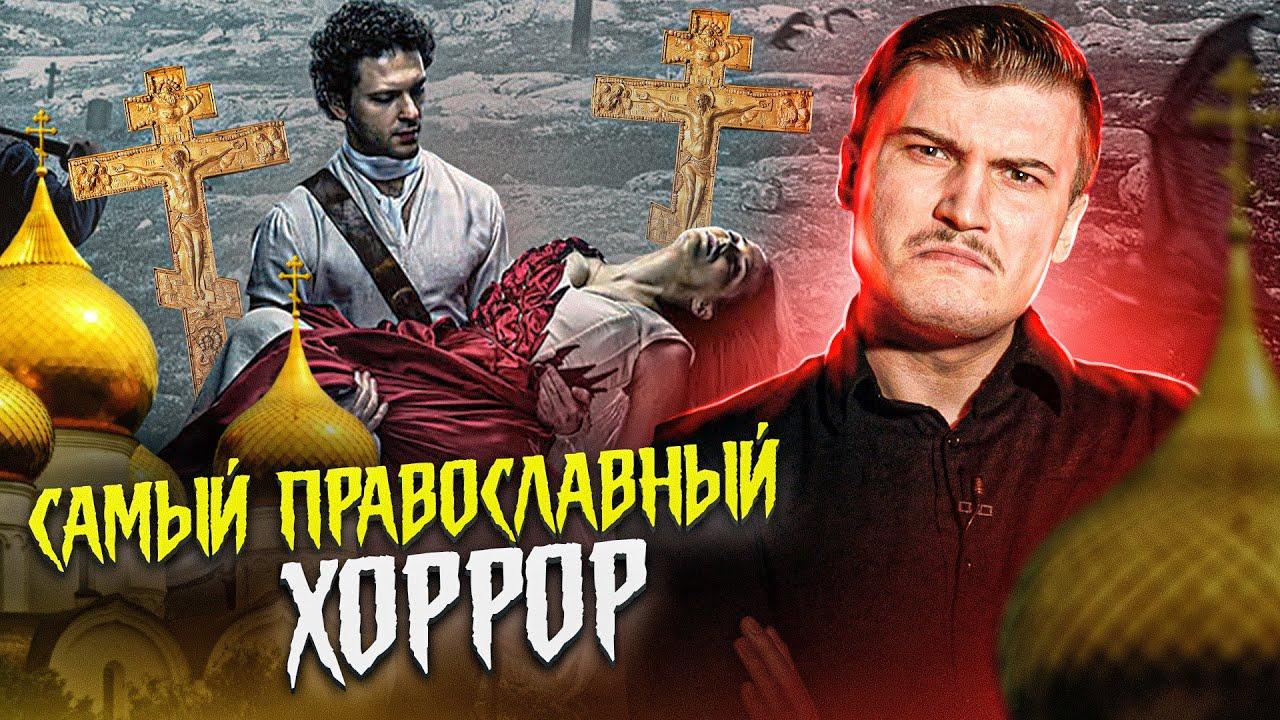 Треш обзор фильма Вурдалаки | Самый православный хоррор? [В пекло]