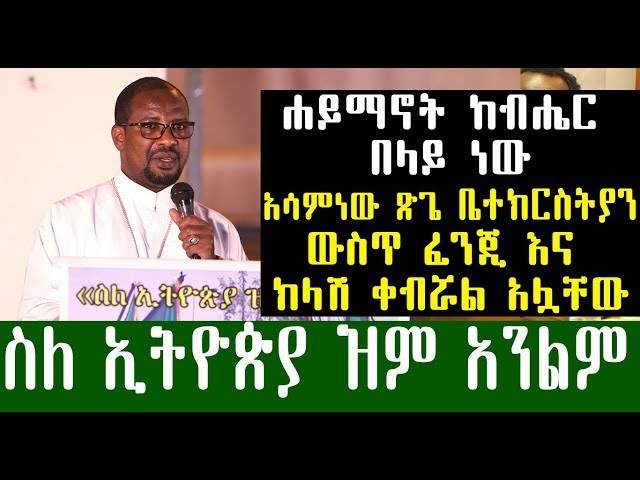 A Day That Omitted Ethiopian Orthodox Tewehado Church Is Not A Proud Day