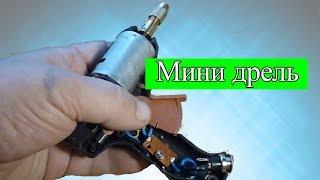 Мини дрель. Как сделать. Как самому сделать. Mini drill with YOUR HANDS. #сделайсам #минидрель