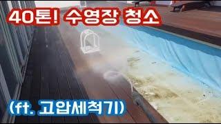 40톤 수영장 청소! (ft. 고압세척기) pool c…