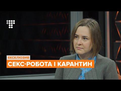 hromadske: Чи є секс-робота на карантині?