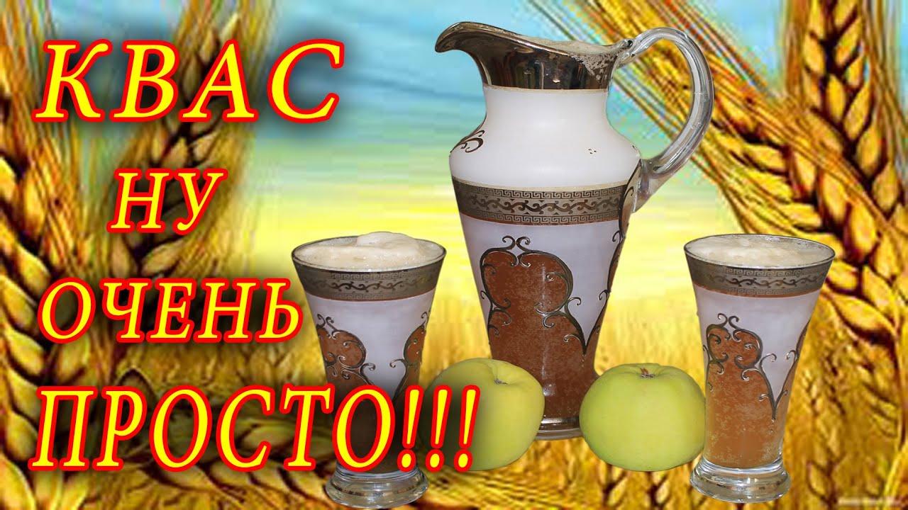 ДОМАШНИЙ КВАС. ДОМАШНИЕ РЕЦЕПТЫ С ВИДЕО №59. КУХНЯ.