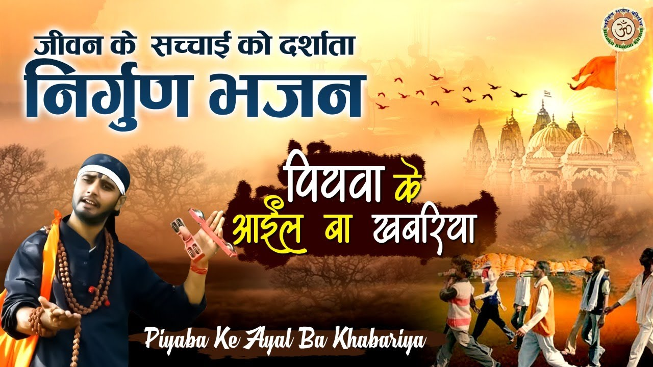 Nirgun Bhajan | दर्द भरा निर्गुण भजन | पियावा के आईल बा खबरिया | Piyaba Ke Ayal Ba Khabariya