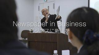 NIB出前授業 紹介映像(1分版)
