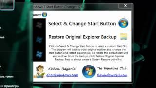 видео Изменить меню Пуск Windows 7