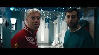 Ёлки новые - промо фильма на TV1000 Русское кино