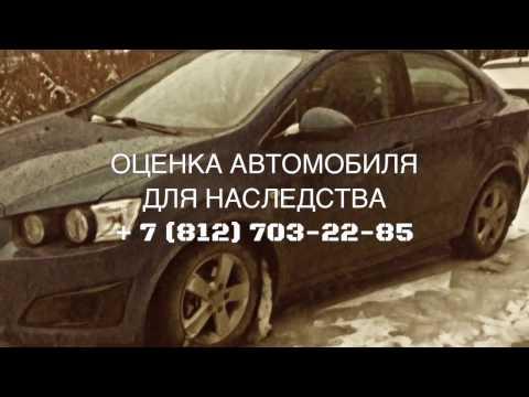 Оценка автомобиля для наследства в Санкт-Петербурге (для предоставления нотариусу) | петербурге | наследства | автомобиля | петербург | оценка | санкт | для | в