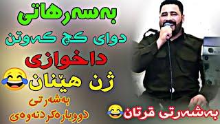 Barzan Ja3far 2019 بەرزان جەعفەر بەسەرهاتی ژن هێنان