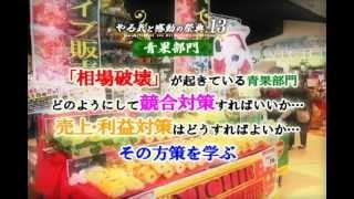 第13回やる気と感動の祭典 青果部門発表者紹介