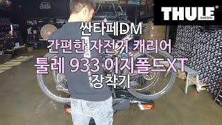 [THULE] 간편한 자전거 캐리어 툴레 993 이지폴…