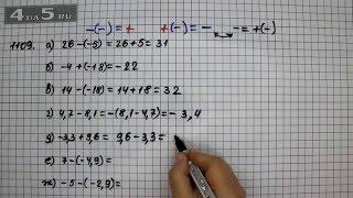 Упражнение 1109. Вариант А. Б. В. Г. Д. Е. Ж. Математика 6 класс Виленкин Н.Я.