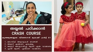 Crash Course for Stitching | Designer frock for Kids | Stitching Course Part 01| Deepa John
