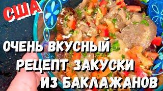США Рецепт закуска из баклажанов Готовим ржаной хлеб Посылка с IHerb