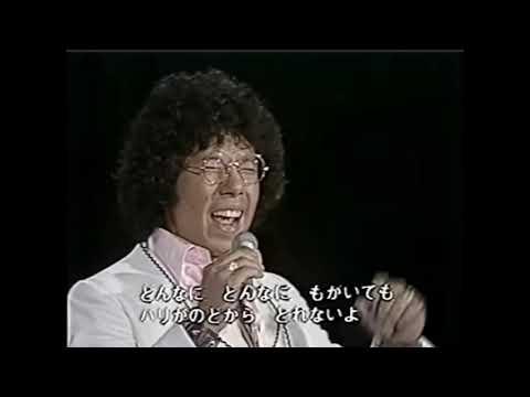 およげたいやきくん 昭和50年(唄:子門真人)昭和56年放送  日本歌謡チャンネル