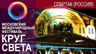 Смотреть видео Круг света 2018, Шоу Спартак (Россия), Большой Театр, Circle of light festival, Москва, АТАС ТВ онлайн