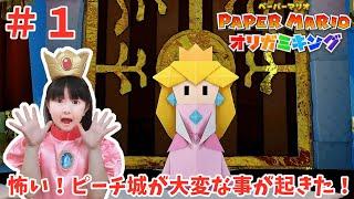 ピーチ城は大変な事が起きた!ペーパーマリオ オリガミキング #1【任天堂スイッチゲーム実況】- はねまりチャンネル