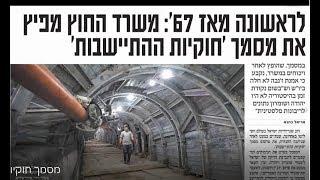 סגנית שר החוץ ציפי חוטובלי מפיצה את מסמך חוקיות ההתיישבות בשגרירויות ישראל בעולם
