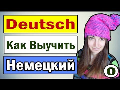 Изучение немецкого языка онлайн — Deutsch Online