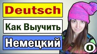 Как Начать Учить Немецкий. С Нуля. Ирина ШИ