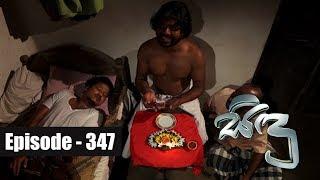 Sidu | Episode 347 05th  December 2017 Thumbnail