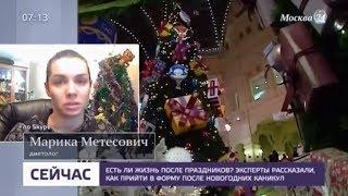 Марика Матесович. Москва 24