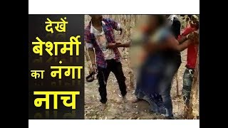 उन्नाव में LIVE रेप।UNNAO GANGRAPE।UNNAV RAPE VIRAL VIDEO