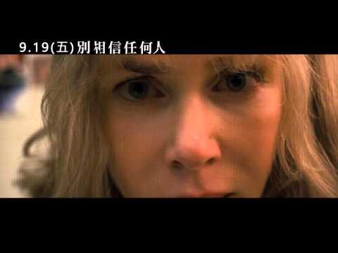 【别相信任何人】Before I Go To Sleep │中文版预告 9月19日上映 真相浮现