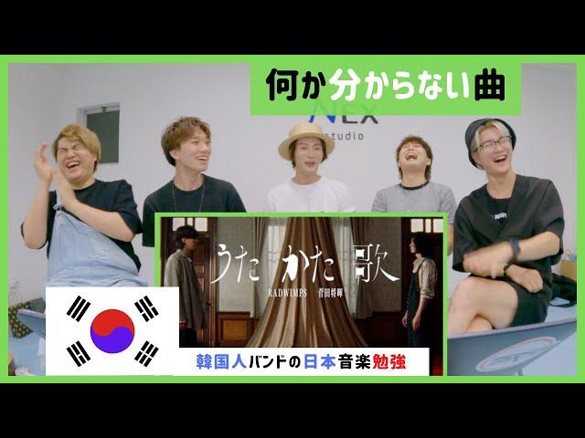 ❗️RADWIMPS❗️うたかた歌 feat. 菅田将暉❗️映画 『キネマの神様』 主題歌❗️聞いた韓国人バンドの反応❗️COVER❗️REACTION❗️