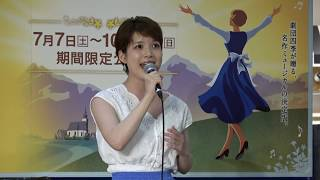 2018.7.29 劇団四季『サウンド・オブ・ミュージック』札幌#サウンド札幌