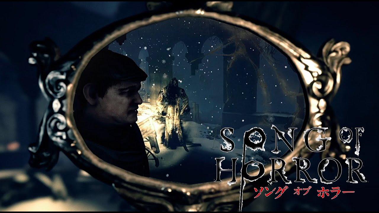 #11【ソング・オブ・ホラー】鏡にしか映らない脅威 レクイエム