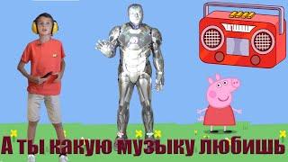 А ты какую музыку любишь?! Любимая музыка свинки Пеппы, Стефана и няня робота Стефо