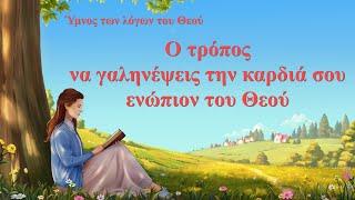 Ύμνος των λόγων του Θεού   Ο τρόπος να γαληνέψεις την καρδιά σου ενώπιον του Θεού