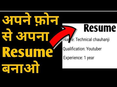 how to create a resume from your phone youtube