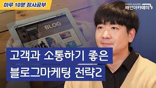 고객과 소통하기 좋은 블로그마케팅 전략2편입니다. 좋은…