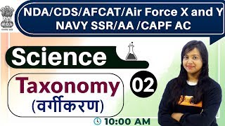 CLASS 02 || #NDA/CDS/AFCAT/Air Force X and Y  etc. || Science || by Amrita Maam